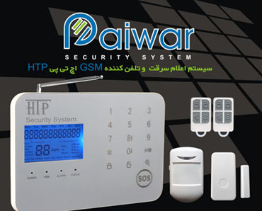 GSM&PSTN Dual – Network burglar alarm systems HTP – TOUCH